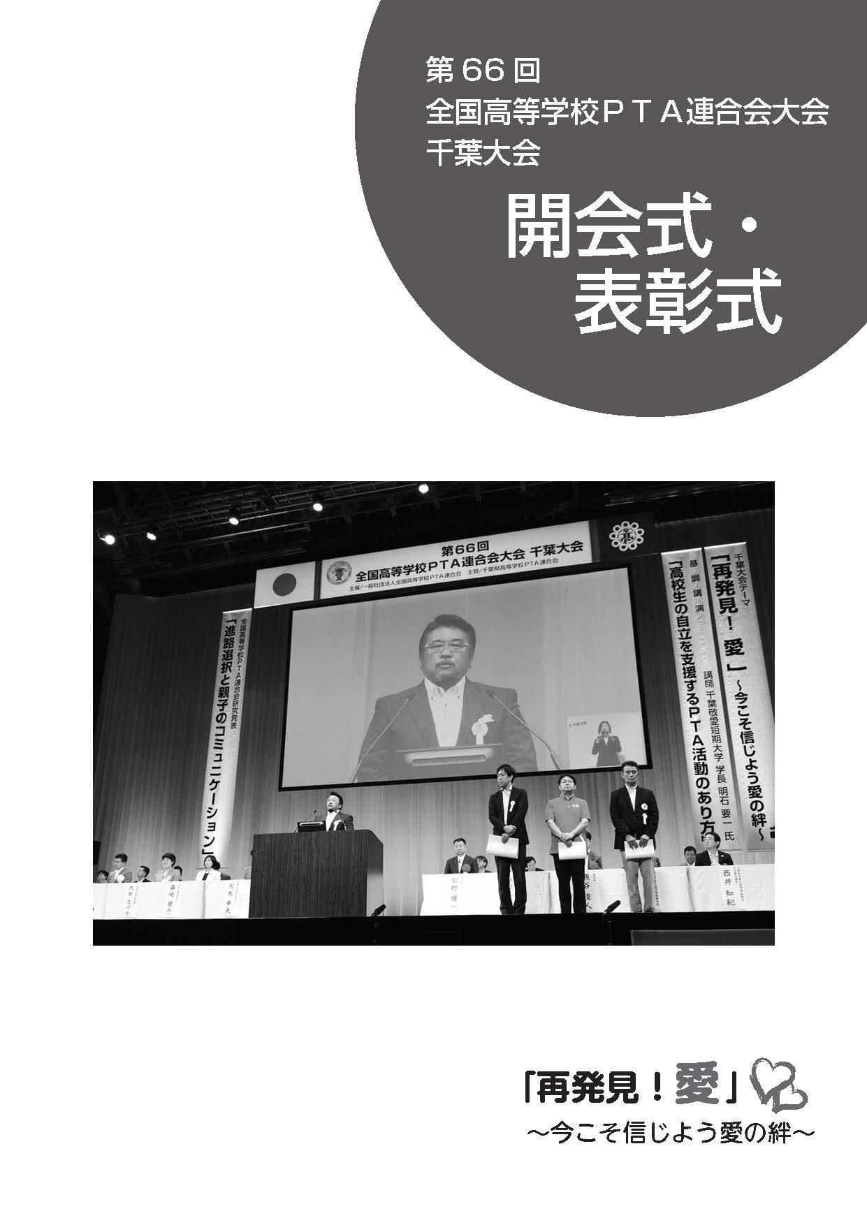千葉大会会報 基調講演・記念公演